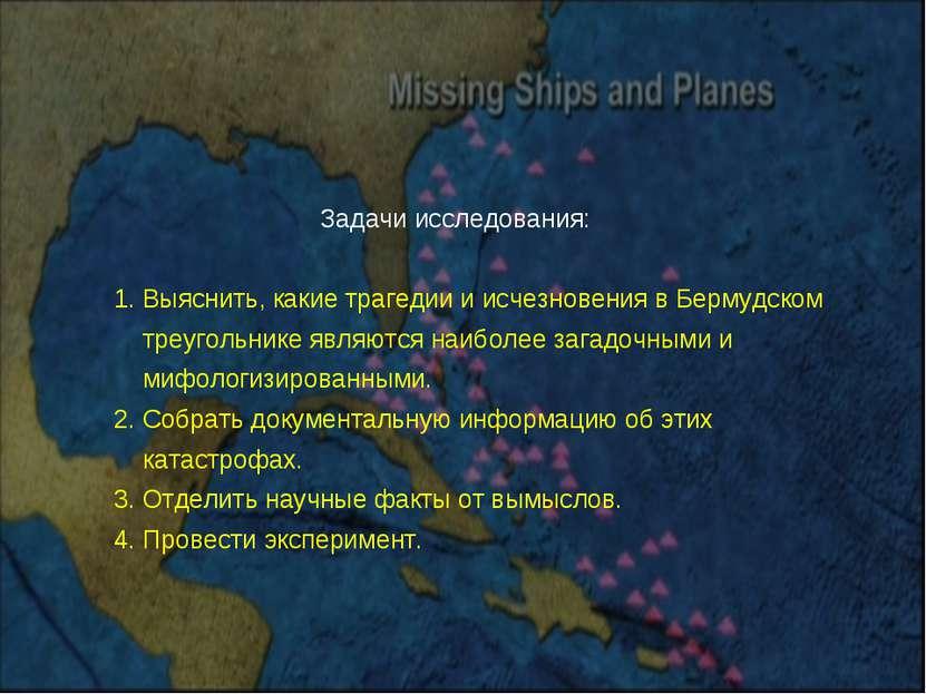 Задачи исследования: 1. Выяснить, какие трагедии и исчезновения в Бермудском ...