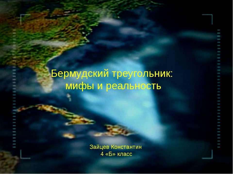 Бермудский треугольник: мифы и реальность Зайцев Константин 4 «Б» класс