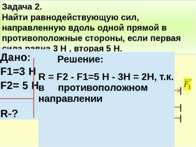 Задача 2. Найти равнодействующую сил, направленную вдоль одной прямой в проти...