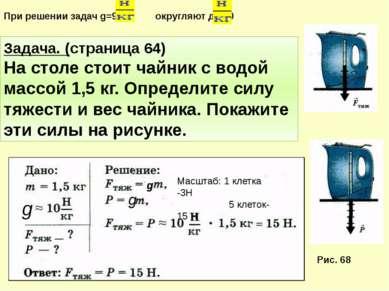 При решении задач g=9,8 округляют до 10 Задача. (страница 64) На столе стоит ...
