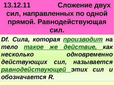 13.12.11 Сложение двух сил, направленных по одной прямой. Равнодействующая си...