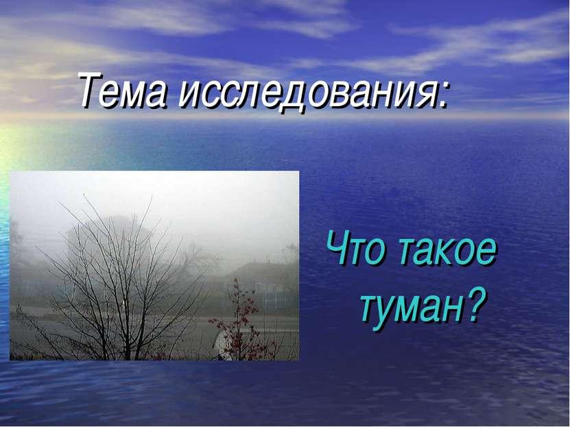 Тема исследования: Что такое туман?