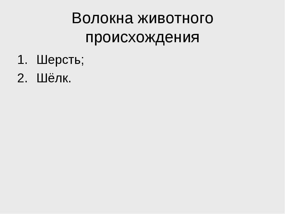Волокна животного происхождения Шерсть; Шёлк.