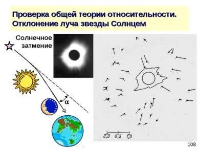 Проверка общей теории относительности. Отклонение луча звезды Солнцем Солнечн...