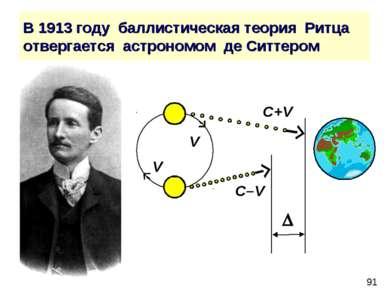 В 1913 году баллистическая теория Ритца отвергается астрономом де Ситтером C+...
