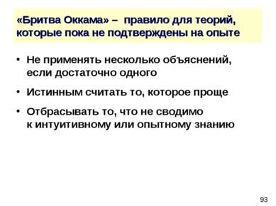 «Бритва Оккама» – правило для теорий, которые пока не подтверждены на опыте Н...