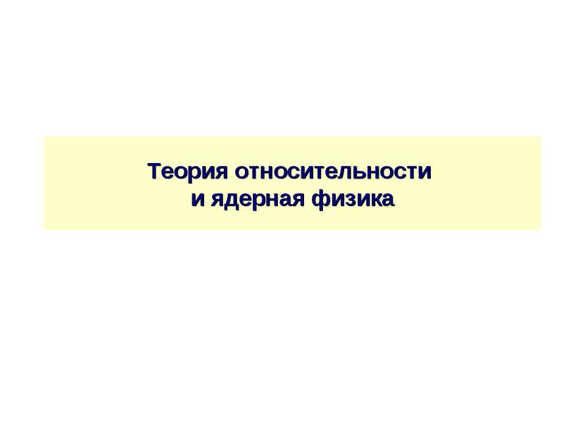 Теория относительности и ядерная физика