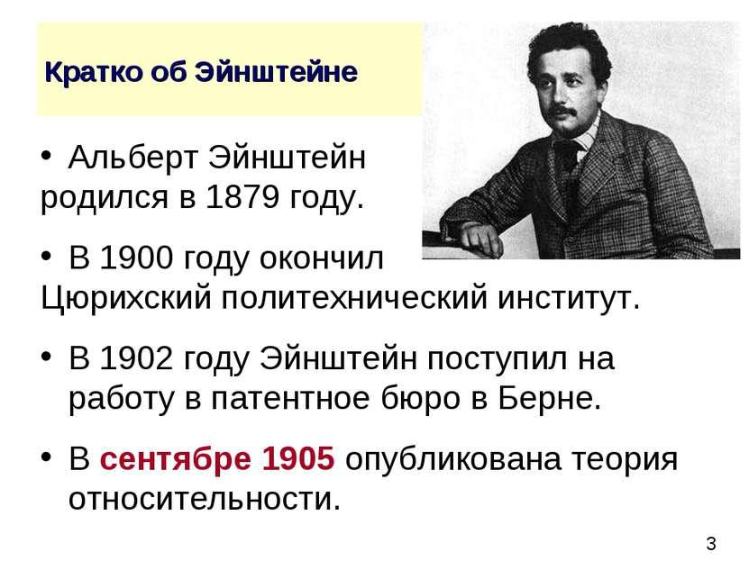 Кратко об Эйнштейне Альберт Эйнштейн родился в 1879 году. В 1900 году окончил...