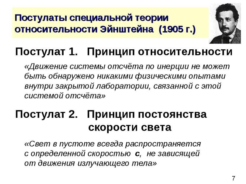 Постулаты специальной теории относительности Эйнштейна (1905 г.) Постулат 1. ...