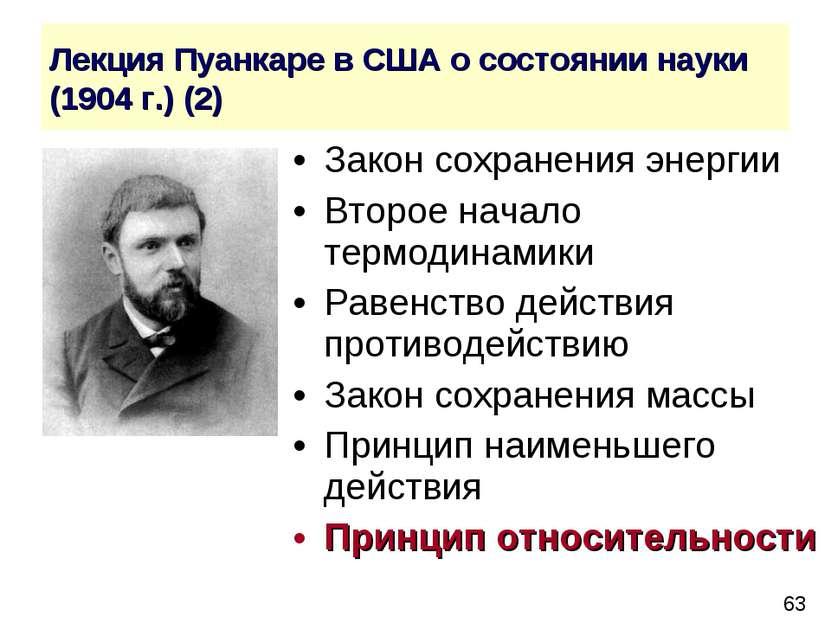 Лекция Пуанкаре в США о состоянии науки (1904 г.) (2) Закон сохранения энерги...