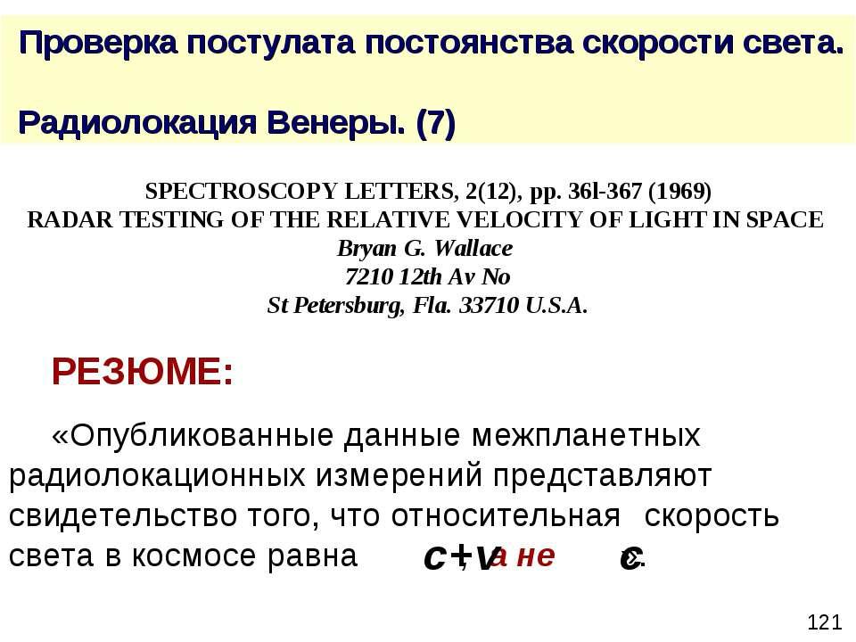 Проверка постулата постоянства скорости света. Радиолокация Венеры. (7) SPECT...