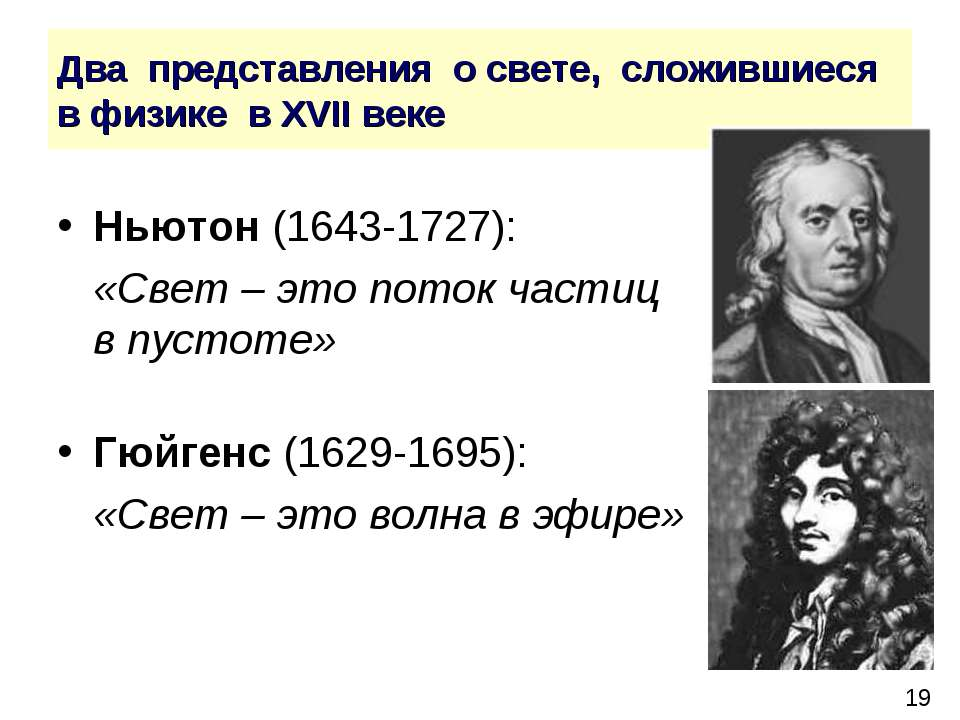 Два представления о свете, сложившиеся в физике в XVII веке Ньютон (1643-1727...