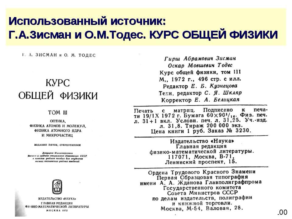 Использованный источник: Г.А.Зисман и О.М.Тодес. КУРС ОБЩЕЙ ФИЗИКИ