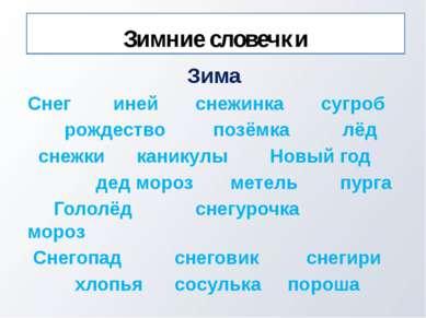 Зимние словечки Зима Снег иней снежинка сугроб рождество позёмка лёд снежки к...