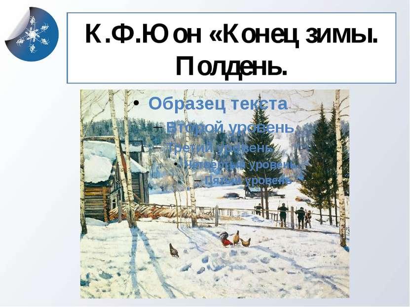 К.Ф.Юон «Конец зимы. Полдень.