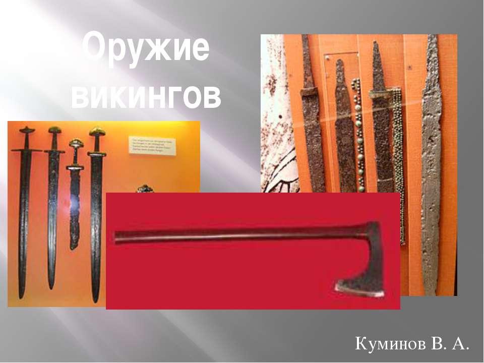 Оружие викингов Куминов В. А.
