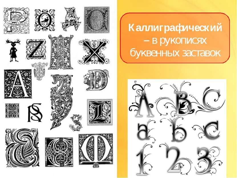 Каллиграфический – в рукописях буквенных заставок
