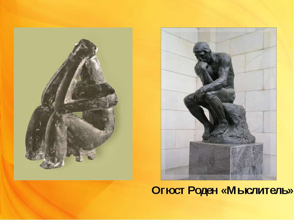 Огюст Роден «Мыслитель»