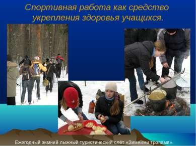 Спортивная работа как средство укрепления здоровья учащихся. Ежегодный зимний...