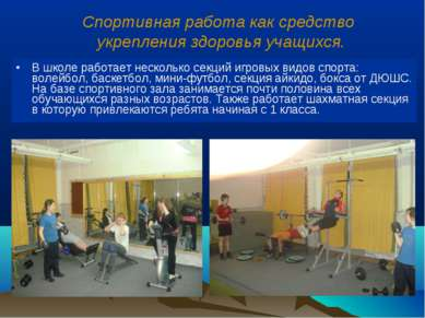 В школе работает несколько секций игровых видов спорта: волейбол, баскетбол, ...