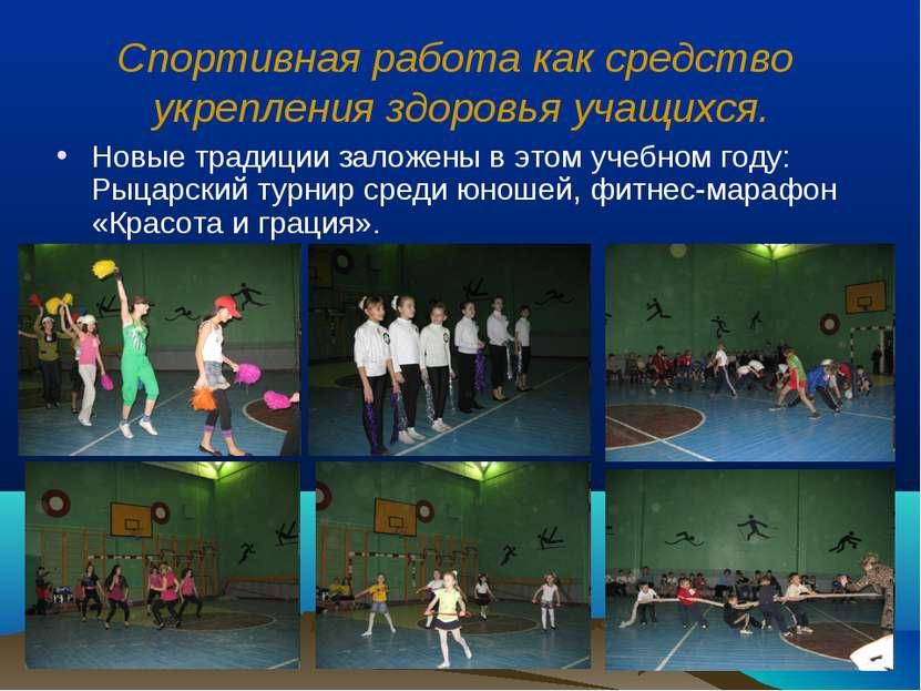 Спортивная работа как средство укрепления здоровья учащихся. Новые традиции з...