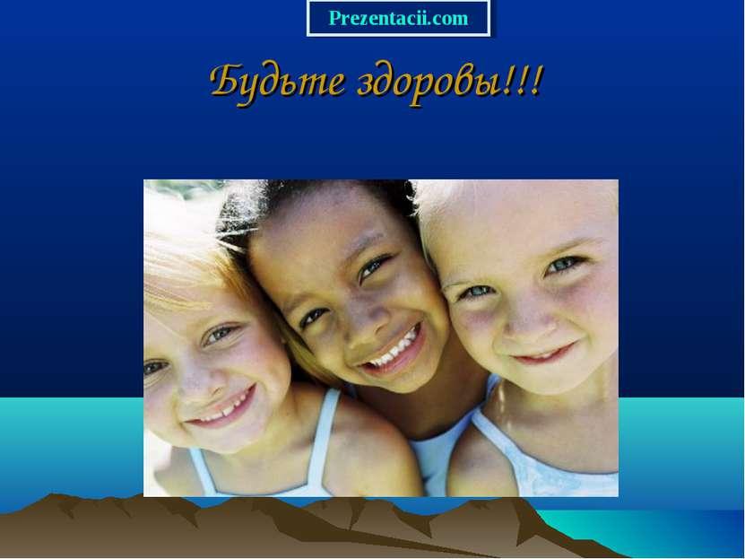 Будьте здоровы!!! Prezentacii.com
