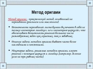Метод оригами Метод оригами - практический метод, основанный на перегибании (...