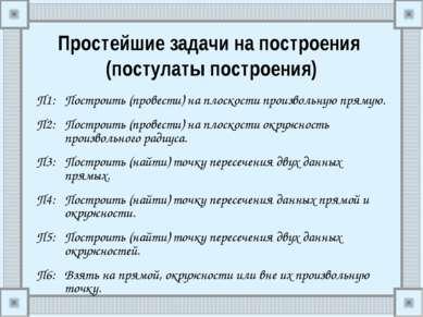Простейшие задачи на построения (постулаты построения) П1: Построить (провест...