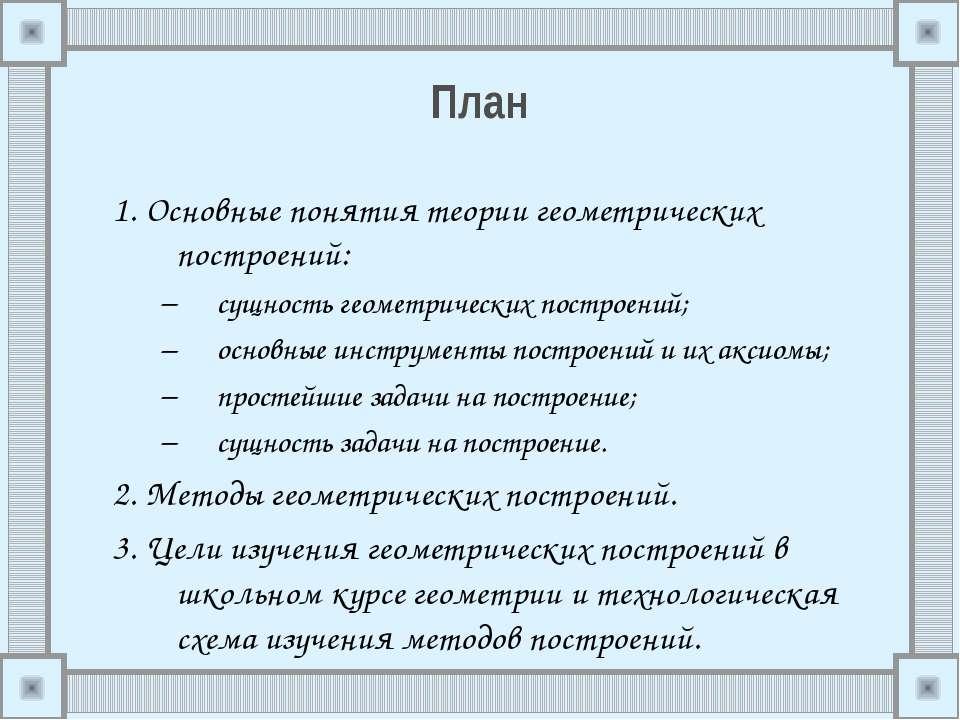 План 1. Основные понятия теории геометрических построений: сущность геометрич...