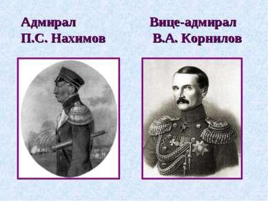 Адмирал Вице-адмирал П.С. Нахимов В.А. Корнилов