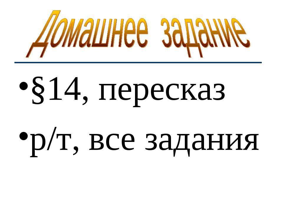 §14, пересказ р/т, все задания