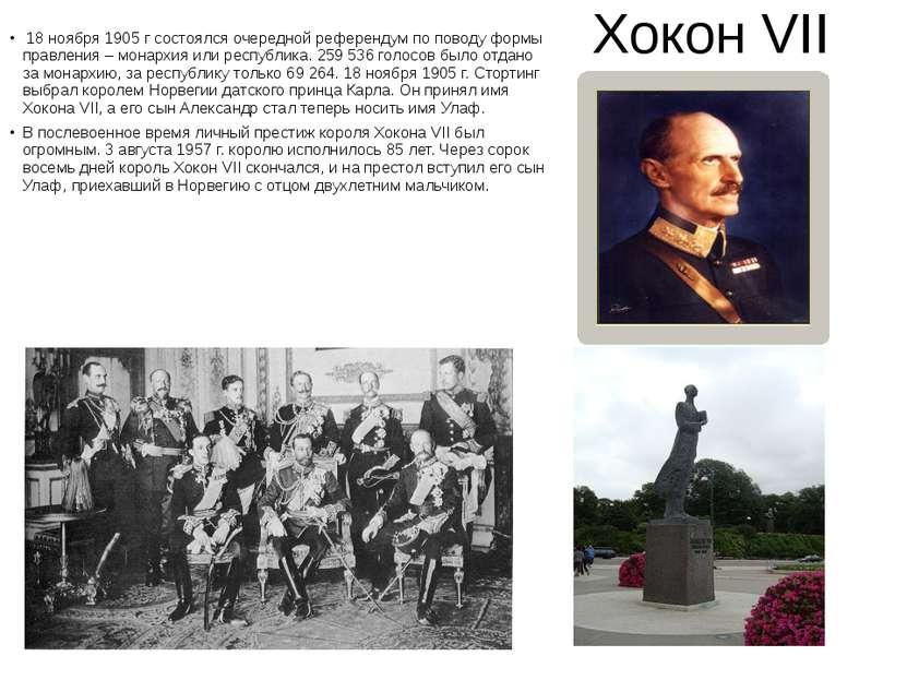 Хокон VII 18 ноября 1905 г состоялся очередной референдум по поводу формы пра...