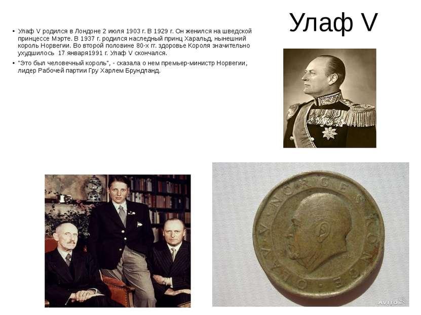 Улаф V Улаф V родился в Лондоне 2 июля 1903 г. В 1929 г. Он женился на шведск...