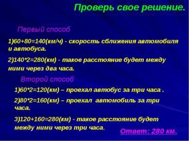 1)60+80=140(км/ч) - скорость сближения автомобиля и автобуса. 2)140*2=280(км)...