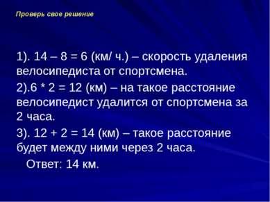 1). 14 – 8 = 6 (км/ ч.) – скорость удаления велосипедиста от спортсмена. 2).6...