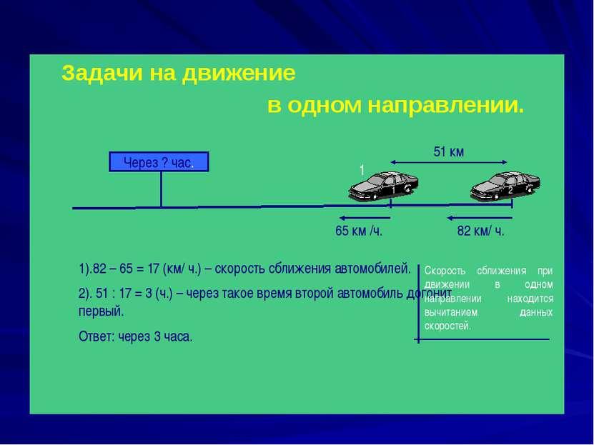 Задачи на движение в одном направлении. 82 км/ ч. 65 км /ч. 51 км Через ? час...