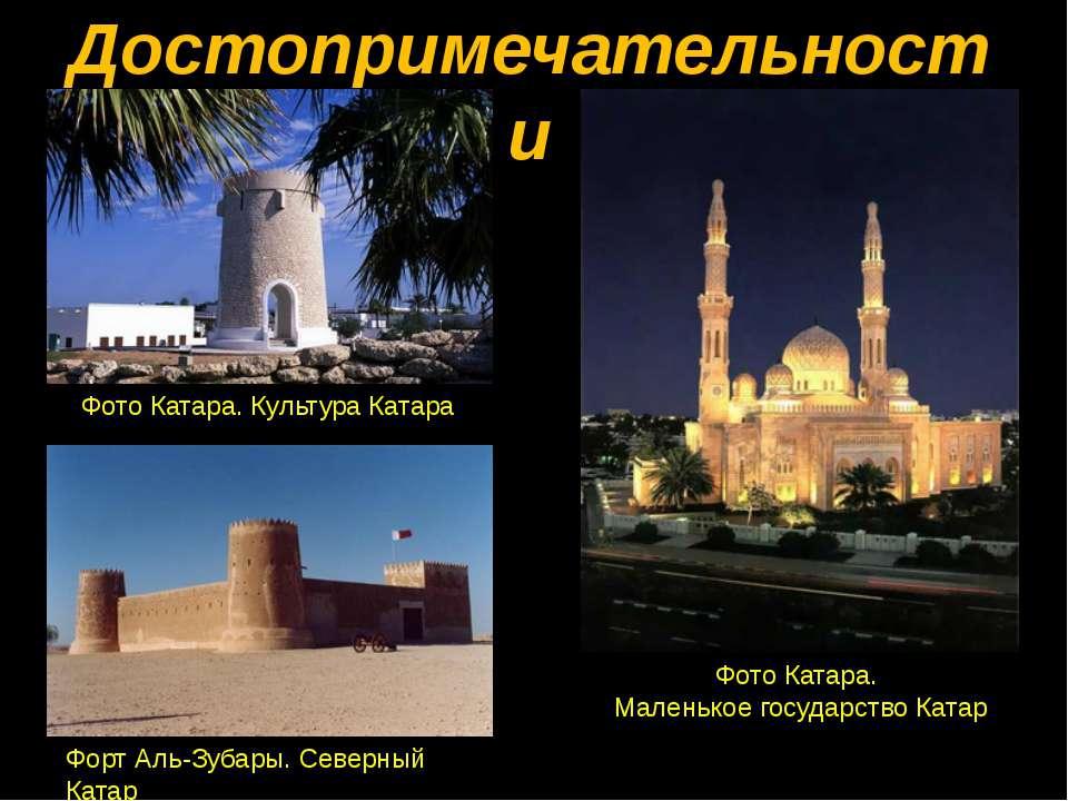 Фото Катара. Культура Катара Фото Катара. Маленькое государство Катар Форт Ал...
