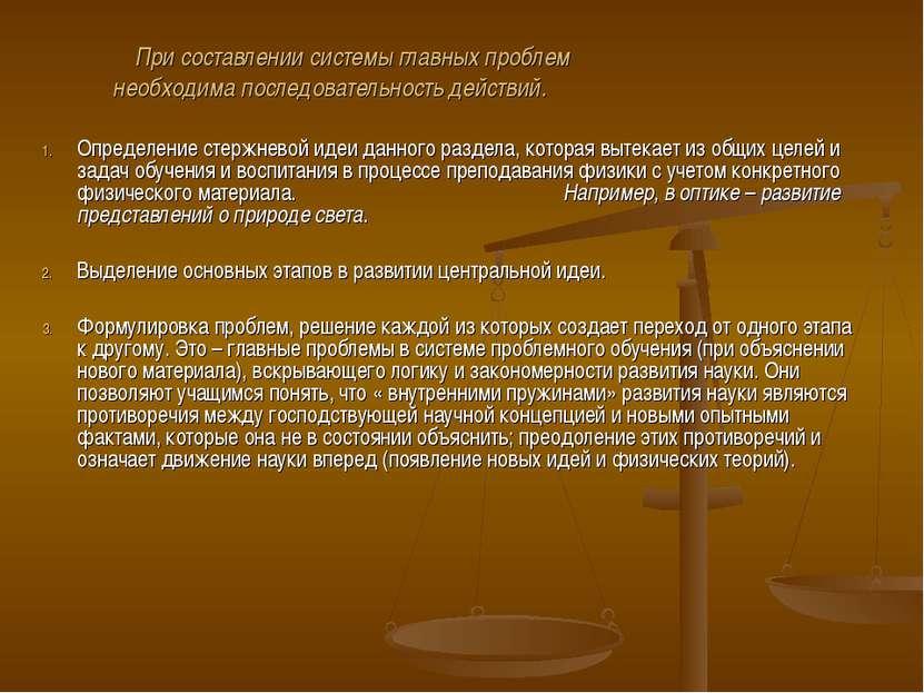 При составлении системы главных проблем необходима последовательность действи...