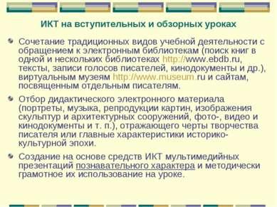 ИКТ на вступительных и обзорных уроках Сочетание традиционных видов учебной д...