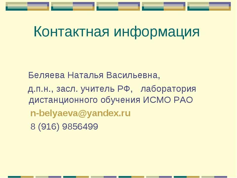 Контактная информация Беляева Наталья Васильевна, д.п.н., засл. учитель РФ, л...