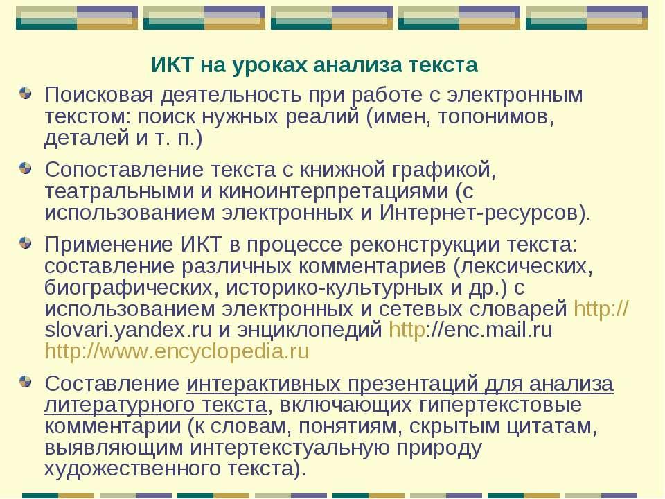 ИКТ на уроках анализа текста Поисковая деятельность при работе с электронным ...
