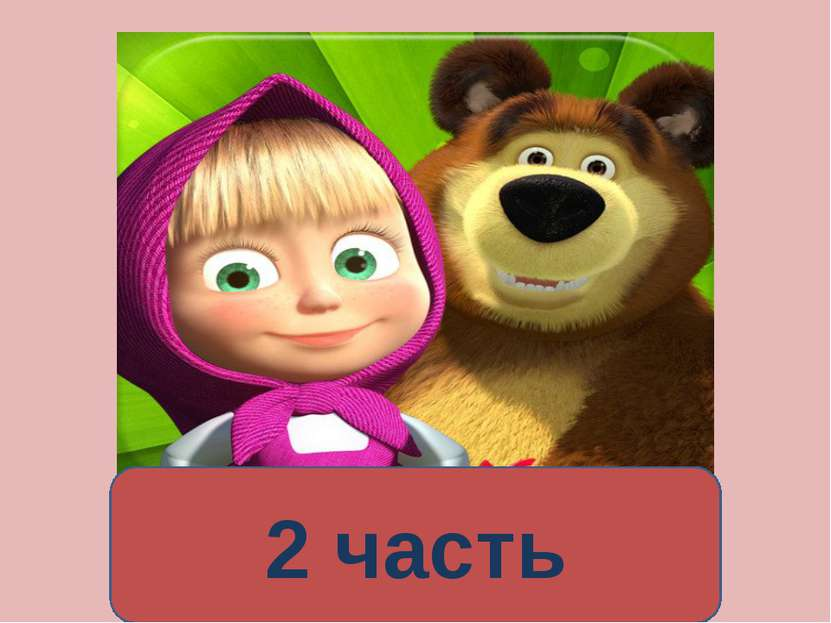 2 часть