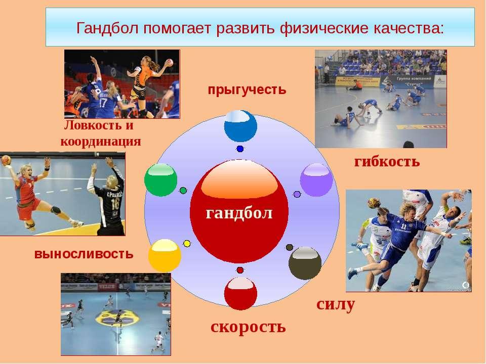 Гандбол помогает развить физические качества: силу гибкость выносливость Ловк...