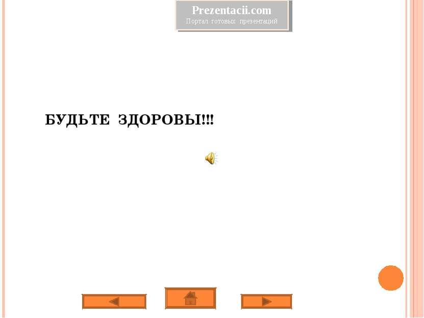 БУДЬТЕ ЗДОРОВЫ!!! Prezentacii.com Портал готовых презентаций