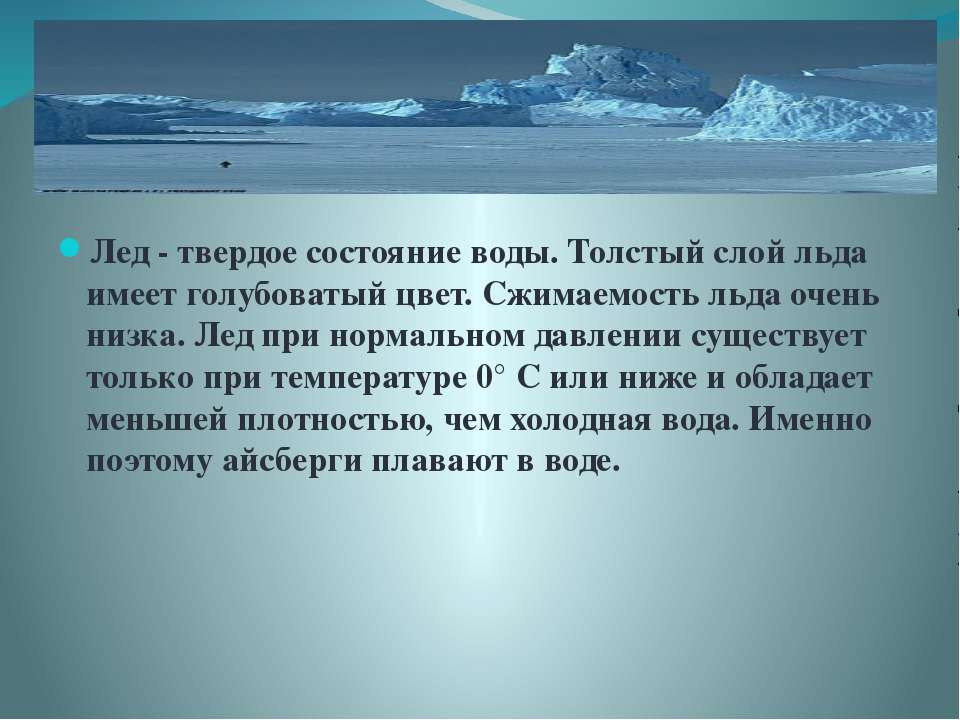 Лед - твердое состояние воды. Толстый слой льда имеет голубоватый цвет. Сжима...