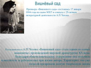 Последняя пьеса А.П.Чехова «Вишневый сад» стала одним из самых знаменитых про...