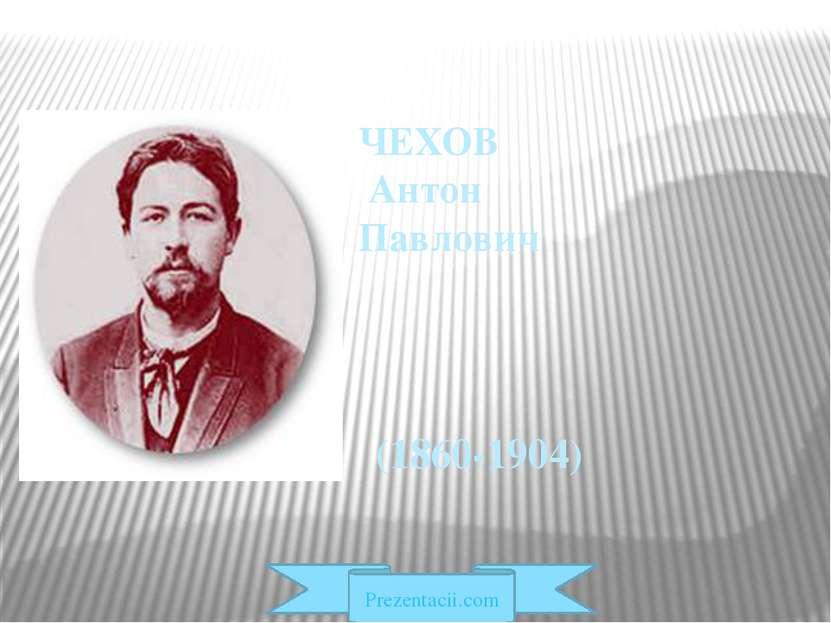 ЧЕХОВ Антон Павлович (1860-1904) Prezentacii.com