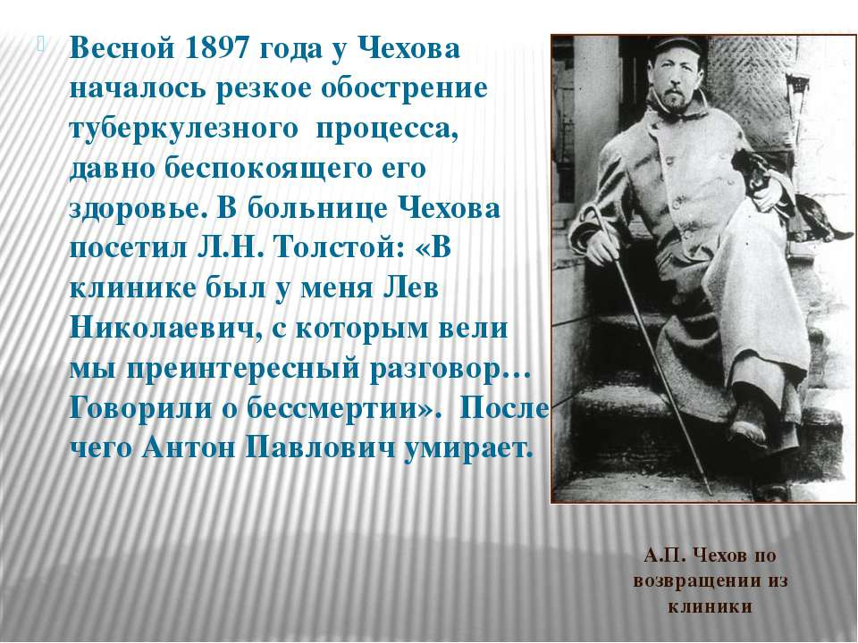 Весной 1897 года у Чехова началось резкое обострение туберкулезного процесса,...