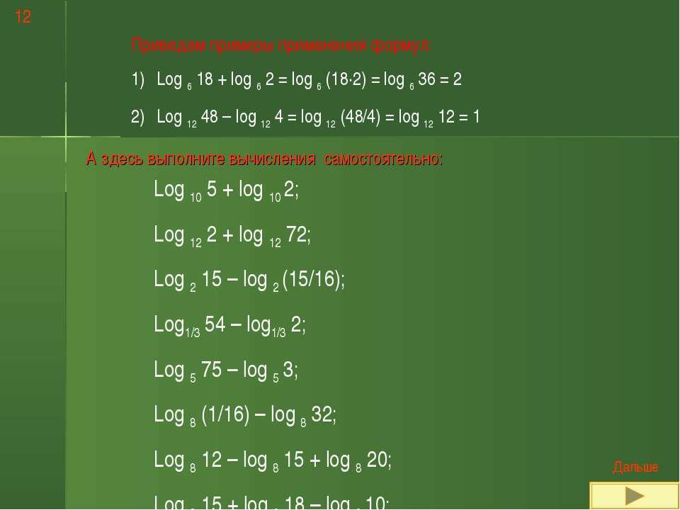 Приведем примеры применения формул: Log 6 18 + log 6 2 = log 6 (18·2) = log 6...