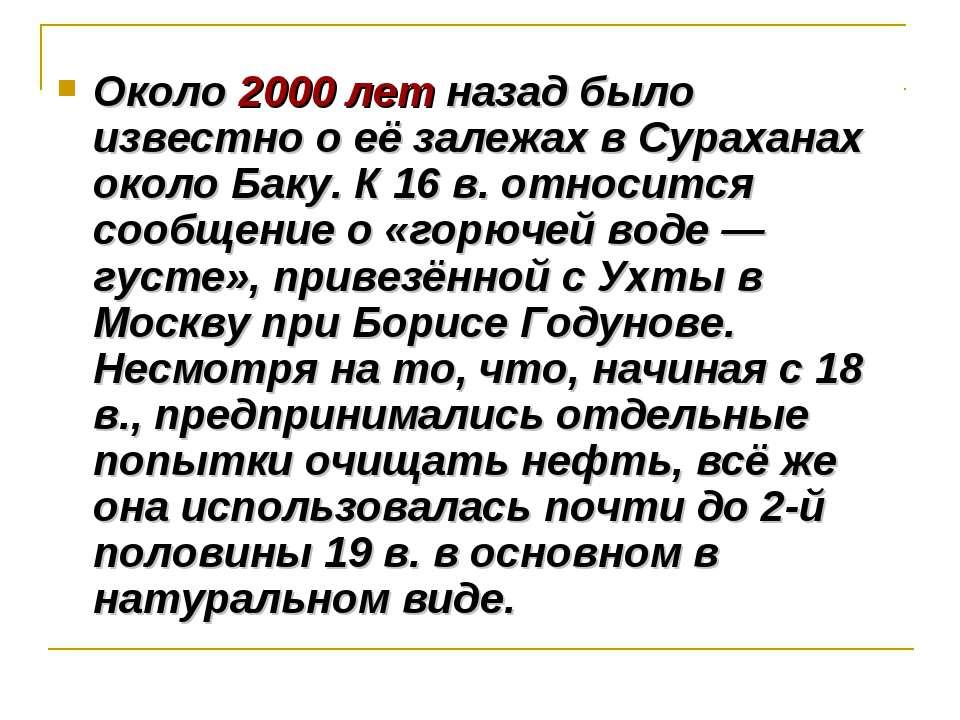 Около 2000 лет назад было известно о её залежах в Сураханах около Баку. К 16 ...